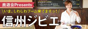 鹿遊会・信州ジビエを食べよう!